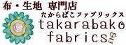 布・生地 専門店 takarabako fabrics